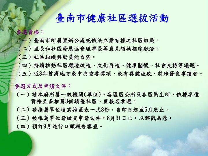 臺南市健康社區選拔活動