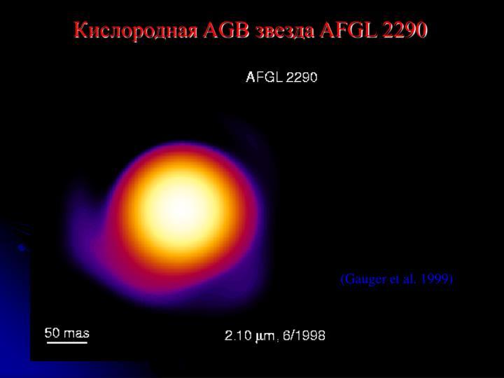 AGB  AFGL 2290