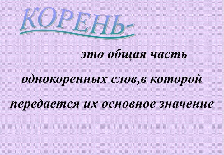 КОРЕНЬ-