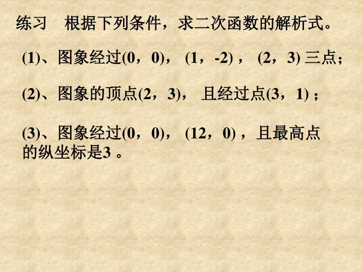 练习 根据下列条件,求二次函数的解析式。