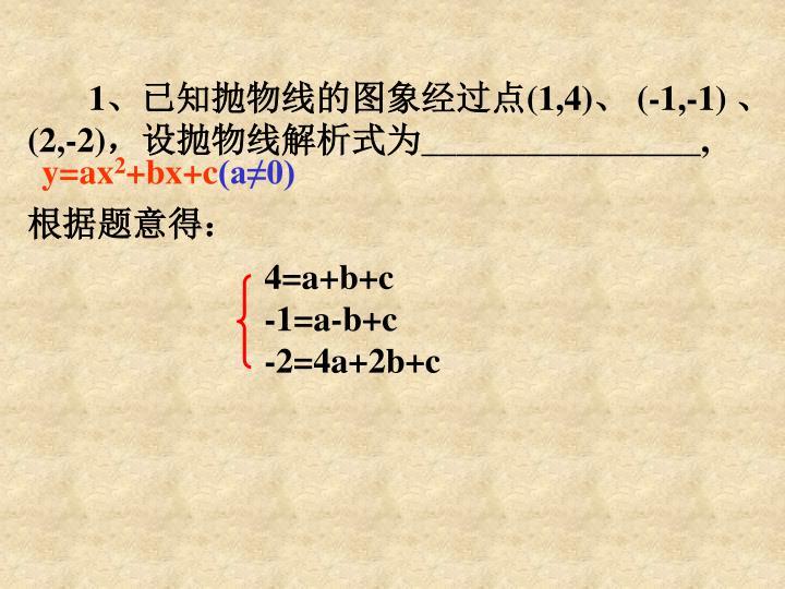 4=a+b+c
