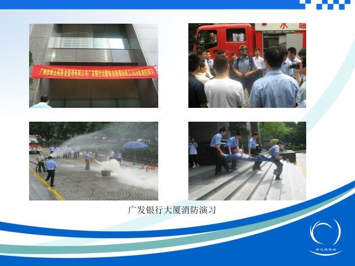 广发银行大厦消防演习