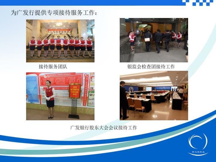 为广发行提供专项接待服务工作: