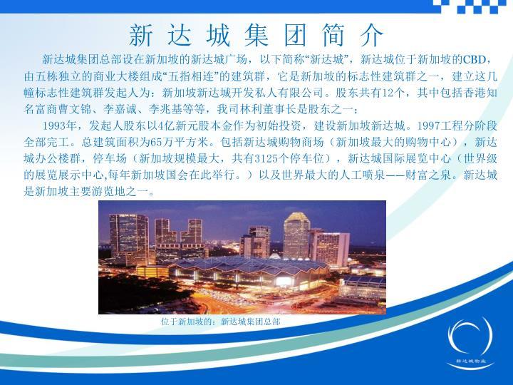 新达城集团总部设在新加坡的新达城广场,以下简称
