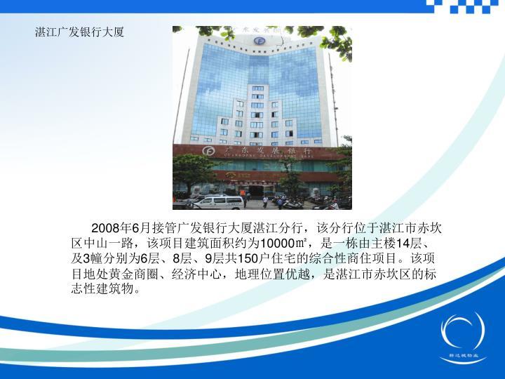 湛江广发银行大厦
