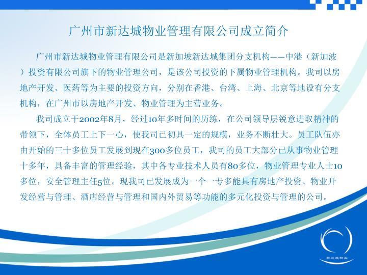广州市新达城物业管理有限公司成立简介
