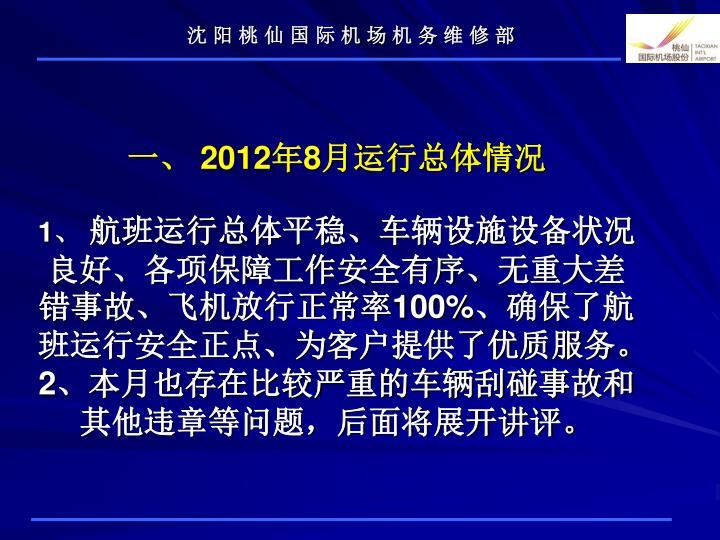 沈 阳 桃 仙 国 际 机 场 机 务 维 修 部