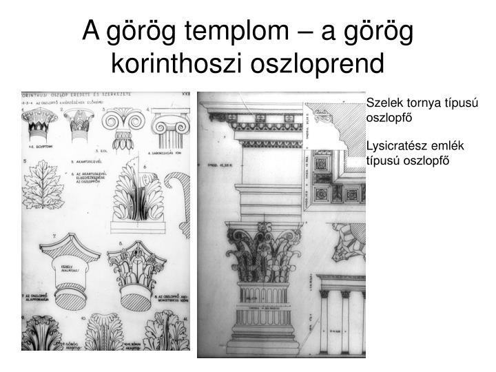 A görög templom – a görög korinthoszi oszloprend