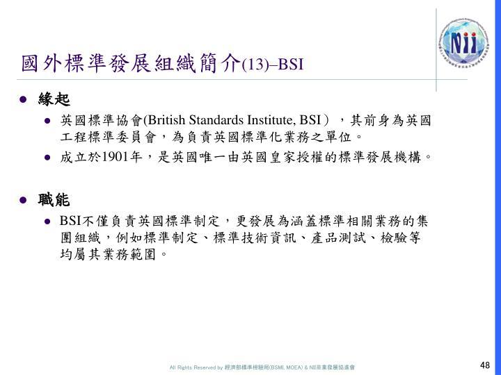 國外標準發展組織簡介