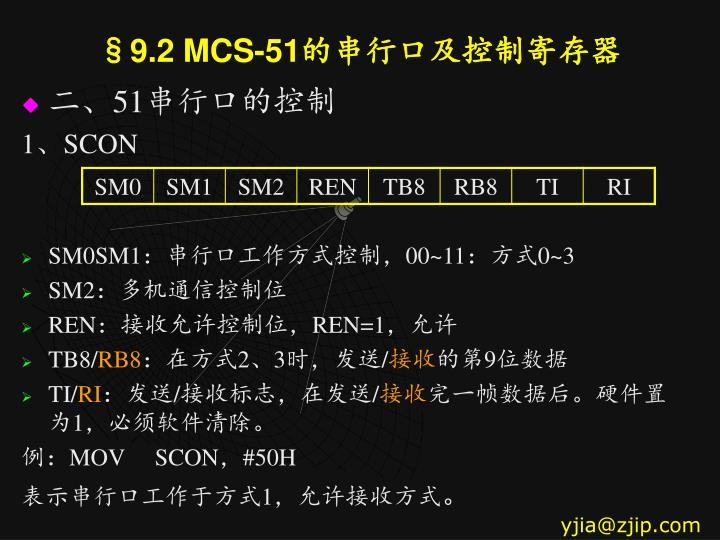 §9.2 MCS-51