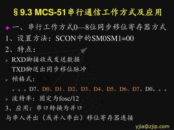 §9.3 MCS-51