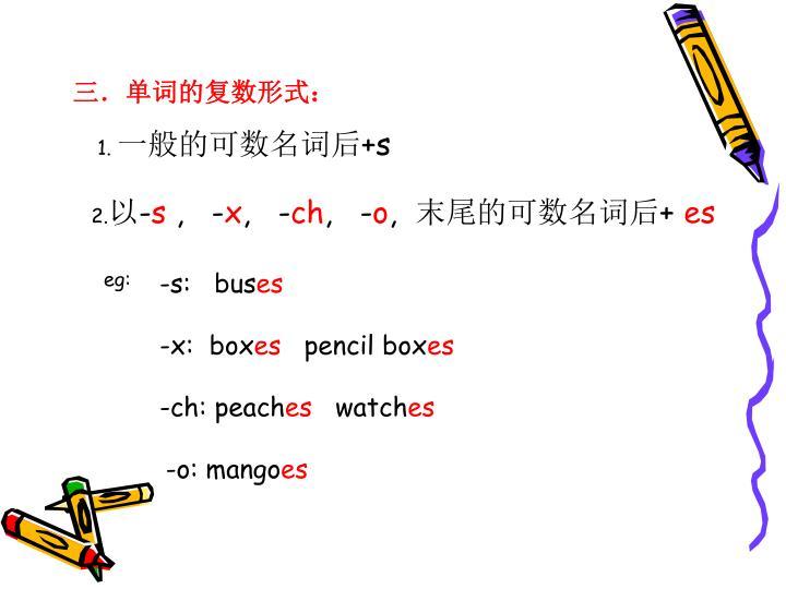 三.单词的复数形式: