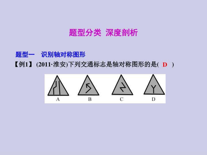 题型一 识别轴对称图形