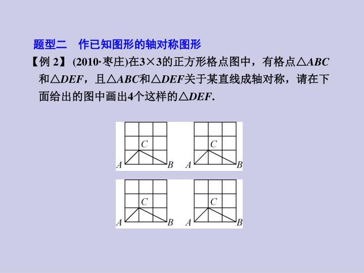 题型二 作已知图形的轴对称图形