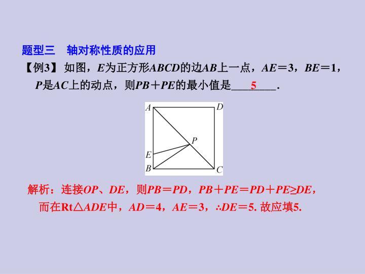 题型三 轴对称性质的应用