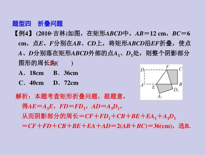 题型四 折叠问题
