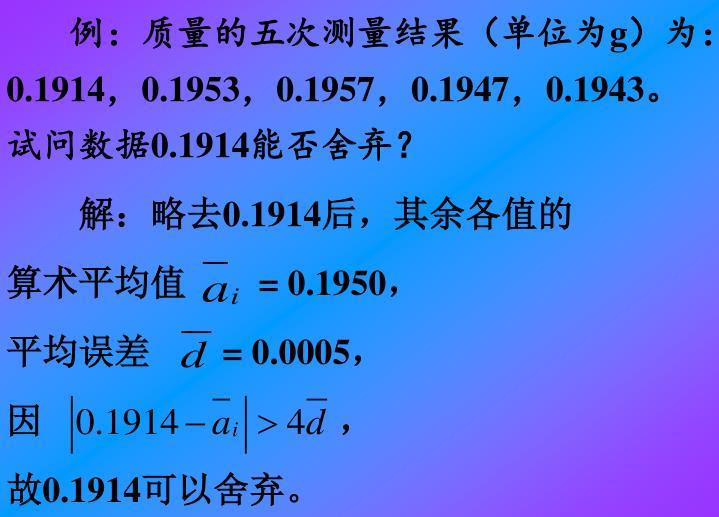 例:质量的五次测量结果(单位为