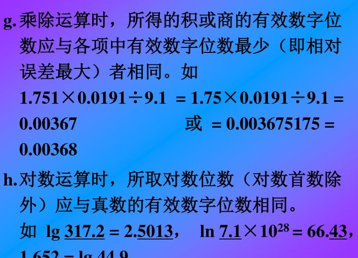 乘除运算时,所得的积或商的有效数字位数应与各项中有效数字位数最少(即相对误差最大)者相同。如