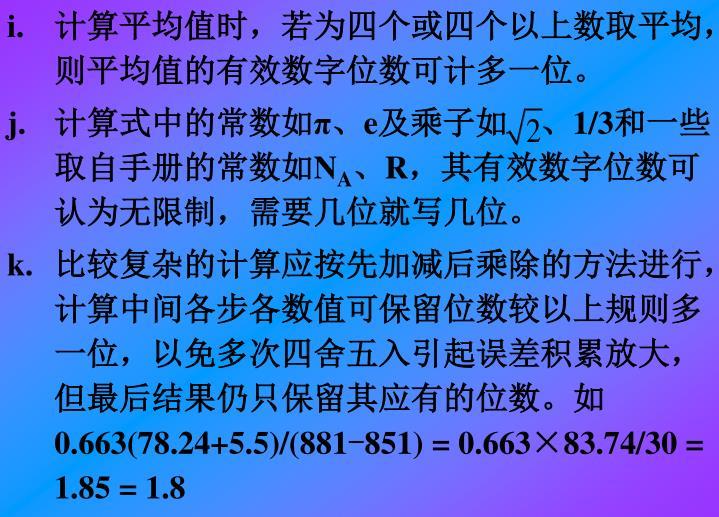 计算平均值时,若为四个或四个以上数取平均,则平均值的有效数字位数可计多一位。