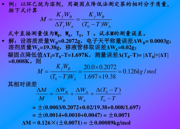 例:以环己烷为溶剂,用凝固点降低法测定萘的相对分子质量,按下式计算