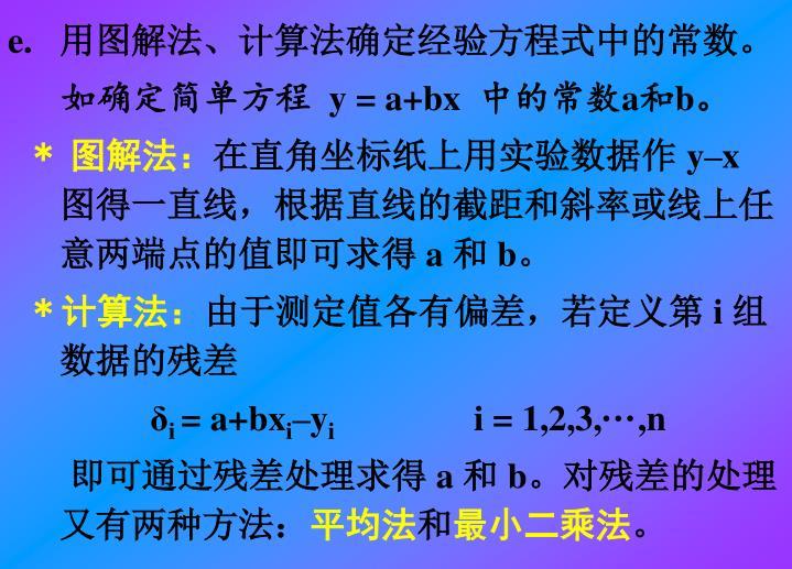 用图解法、计算法确定经验方程式中的常数。