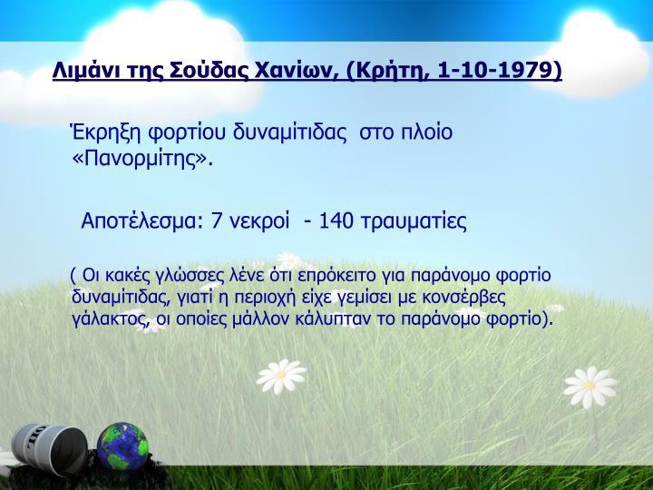 , (, 1-10-1979)