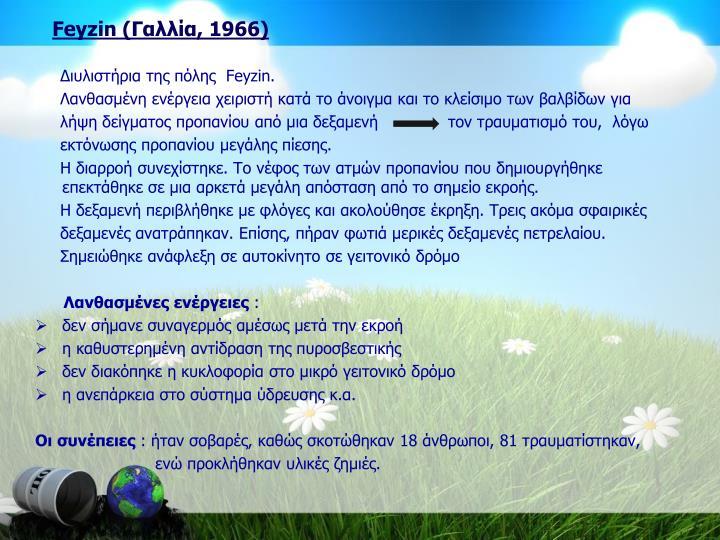 Feyzin (