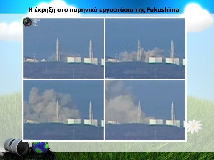 Η έκρηξη στο πυρηνικό εργοστάσιο της