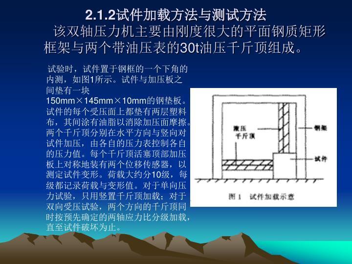 试验时,试件置于钢框的一个下角的内测,如图