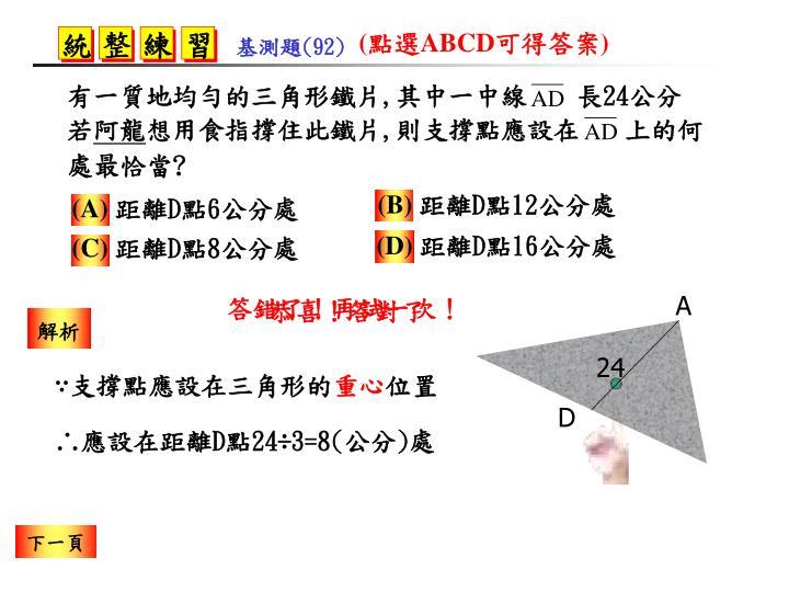 有一質地均勻的三角形鐵片