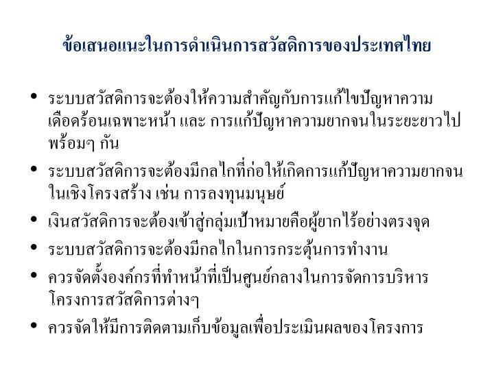 ข้อเสนอแนะในการดำเนินการสวัสดิการของประเทศไทย