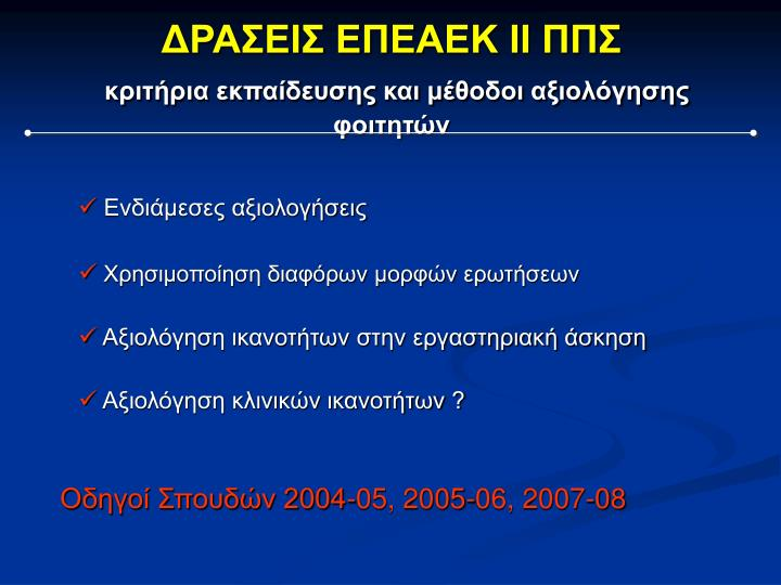 ΔΡΑΣΕΙΣ ΕΠΕΑΕΚ ΙΙ ΠΠΣ