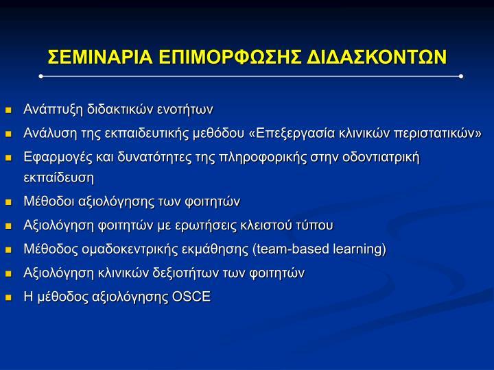 ΣΕΜΙΝΑΡΙΑ ΕΠΙΜΟΡΦΩΣΗΣ ΔΙΔΑΣΚΟΝΤΩΝ