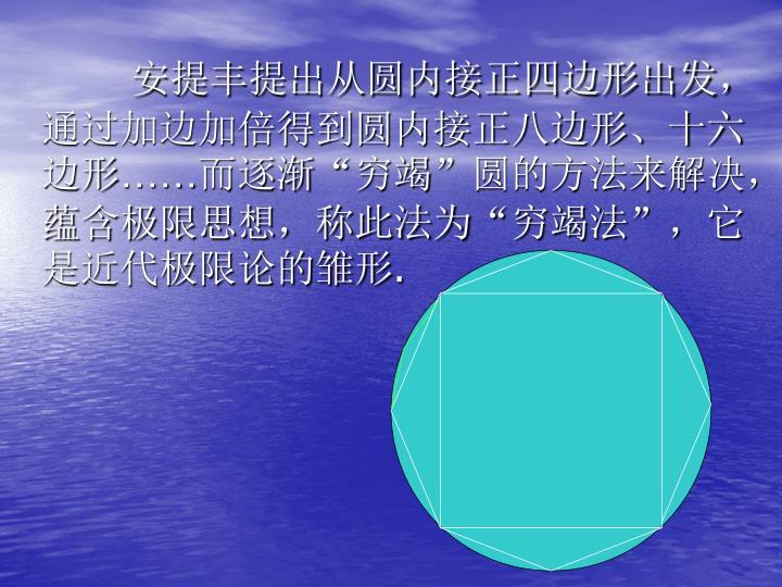安提丰提出从圆内接正四边形出发,通过加边加倍得到圆内接正八边形、十六边形