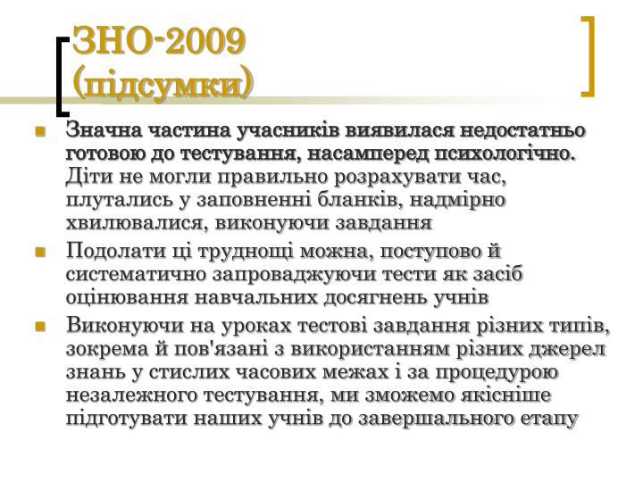 ЗНО-2009