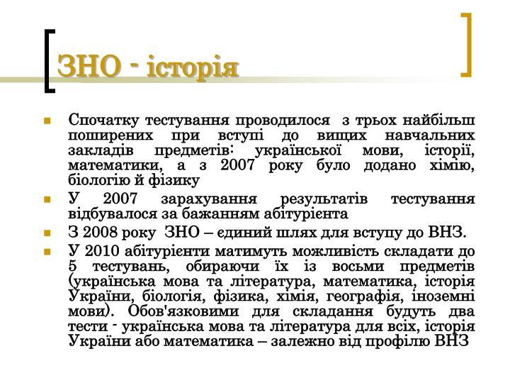 ЗНО - історія