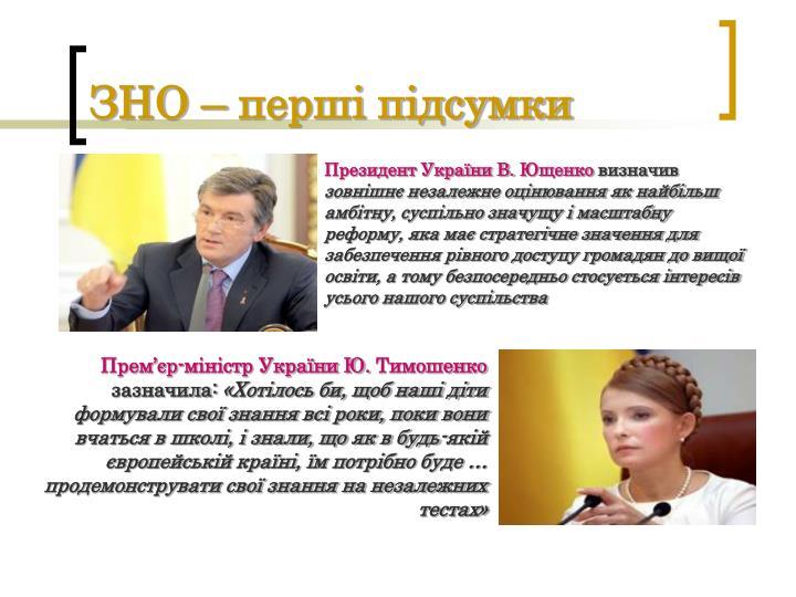 Президент України В.Ющенко