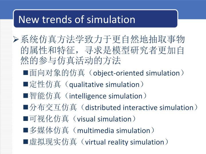 New trends of simulation