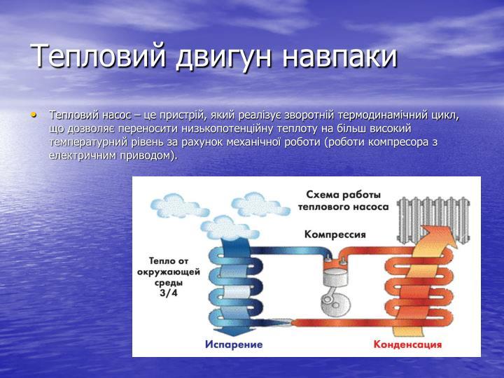 Тепловий двигун навпаки
