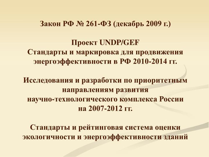 Закон РФ № 261-ФЗ (декабрь 2009 г.)