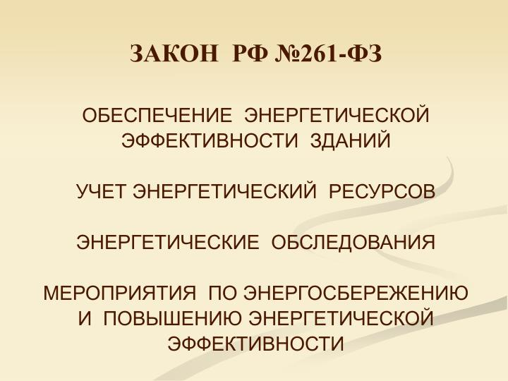 ЗАКОН  РФ №261-ФЗ