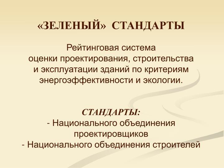 «ЗЕЛЕНЫЙ»  СТАНДАРТЫ