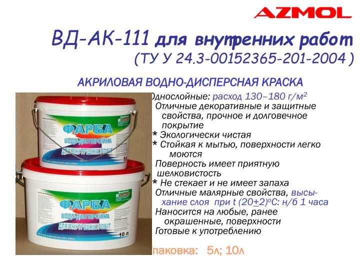 ВД-АК-111