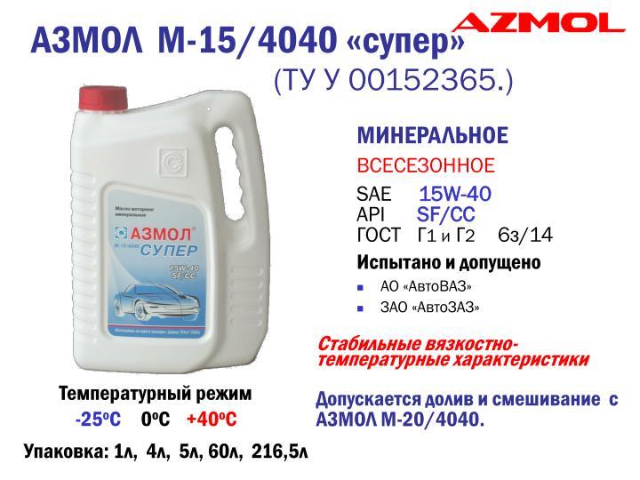 АЗМОЛ  М-15/4040 «супер»