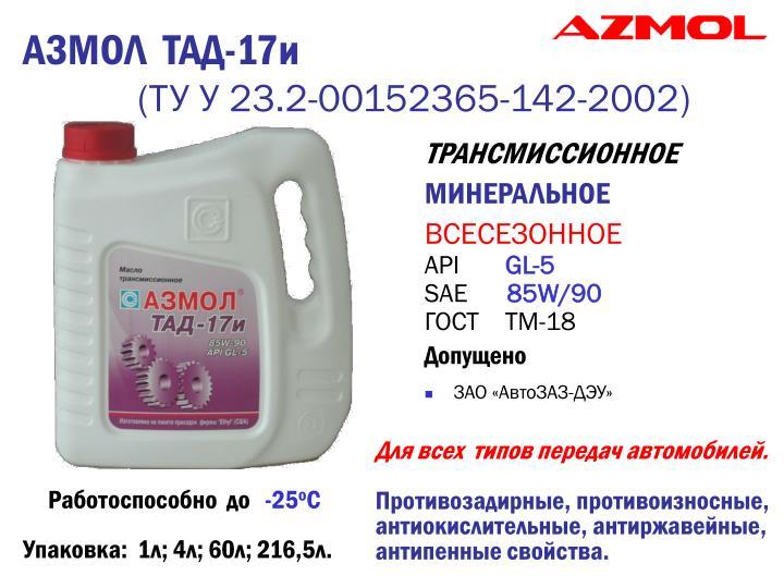 АЗМОЛ  ТАД-17и