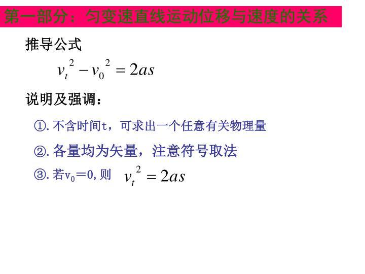 第一部分:匀变速直线运动位移与速度的关系