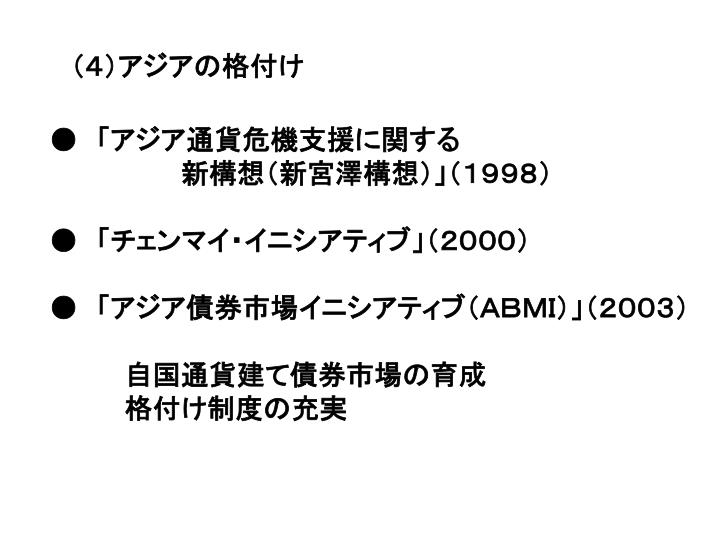 (4)アジアの格付け