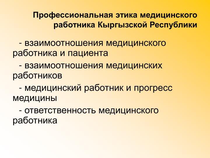 Профессиональная этика медицинского работника Кыргызской Республики