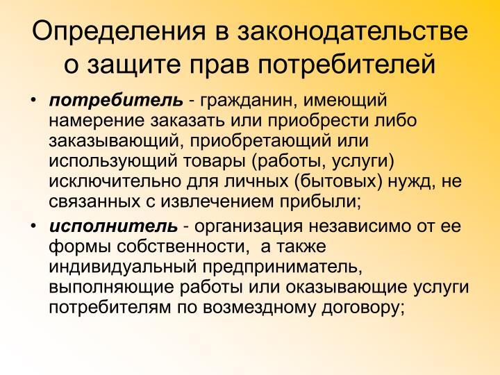 Определения в законодательстве о защите прав потребителей