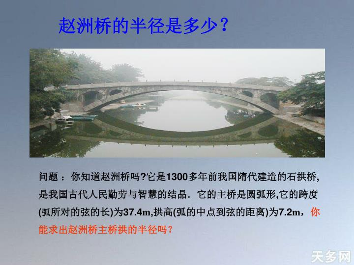 赵洲桥的半径是多少